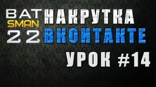 Видеоурок №14 на тему - Накрутка Вконтакте Viking Botovod