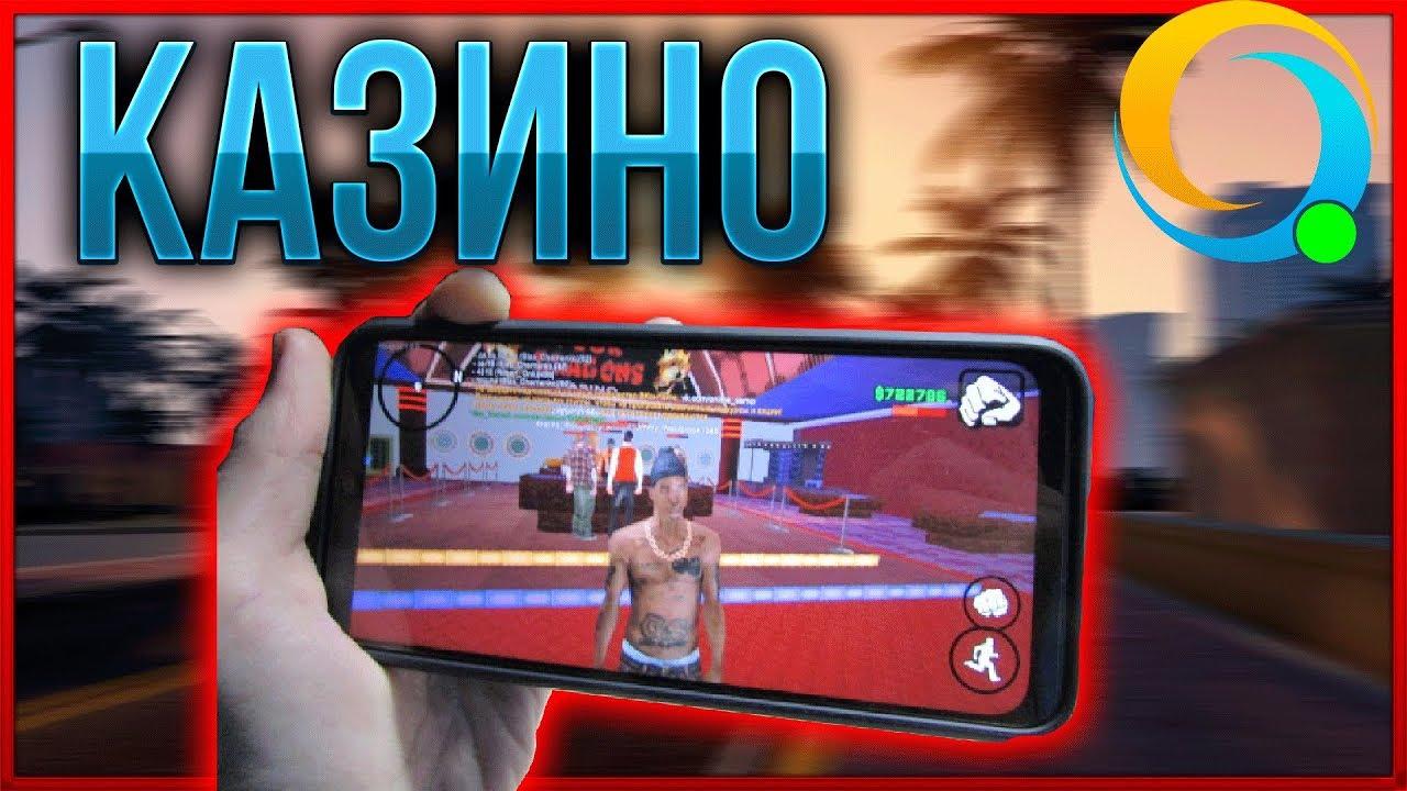 Играем в самп в казино google игровые автоматы бесплатно