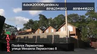 VAVA studio - Дубок посёлок Лермонтово