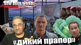 Интервью с Дмитрием Куприным («диким прапором») | Новости 7:40, 4.2.2019