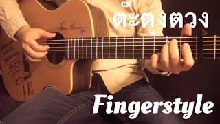 ต๊ะตุ่งตวง - Upiak Fingerstyle Guitar cover by toeyguitaree (tab)