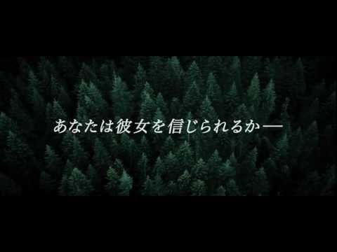 映画『ファインド・アウト』予告編