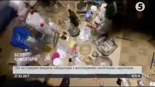 На Сумщині викрили нарколабораторію