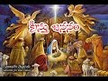 Jesus Birth Story in Telugu