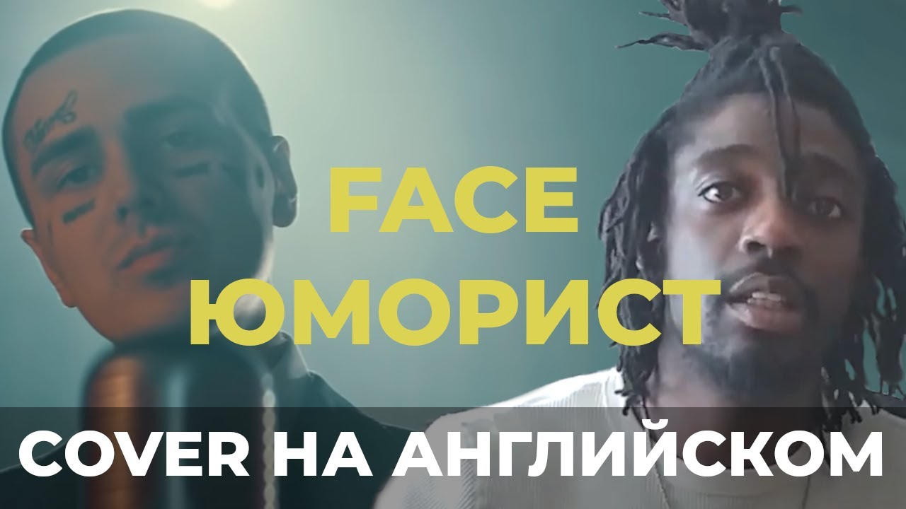 FACE - ЮМОРИСТ   НА АНГЛИЙСКОМ COVER/REMIX