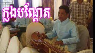បទ ក្លងបណ្ដែត ភ្លេងការស្រុកស្រែ សាច់ភ្លេងសុទ្ធ Klong Bondet Khmer Traditional song Pleng soth