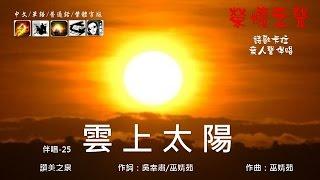 榮耀之聲--伴唱 025雲上太陽 .....國語/音樂/伴奏/詩歌/卡拉OK 無人聲