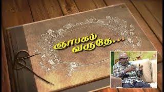 Gnabagam Varuthey - Vasantham TV (22-12-2018)
