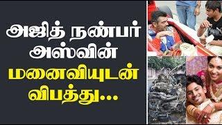 Live Video: Ajith Friend Car Racer Ashwin Sundar Accident with Wife | Car Fully Burned