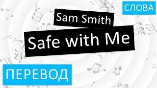 Sam Smith - Safe with Me Перевод песни На русском Слова Текст