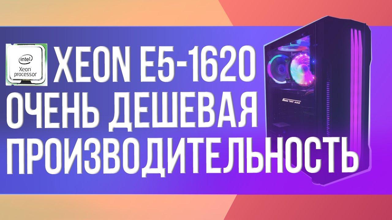 Сборка на Xeon E5-1620│Сборка за 25к