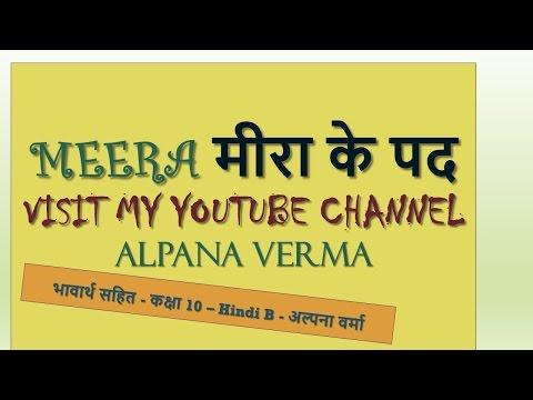 मीरा -पद - Explanation-Class 10 Hindi-Meera ke Pad