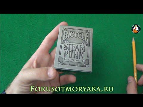 Обзор Колоды Карт Bicycle SteamPunk Silver. Где купить карты для фокусов. Playing Card Deck Review