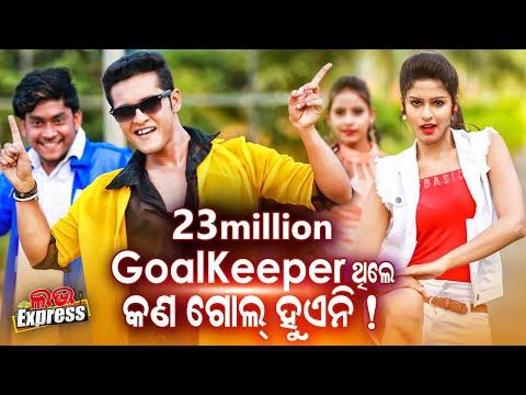 Goal Keeper Thile Kan Goal Hueni | Odia Film 'Love Express' | Swaraj | Sunmeera