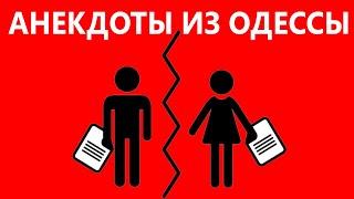 Анекдоты из Одессы 174 Измена суд развод