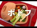 ポトフ【作り方】How to make Pot-au-feu(Recipe) の動画、YouTube動画。