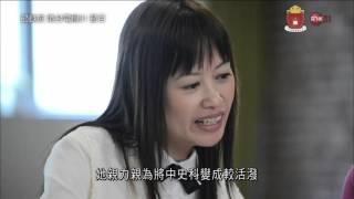何明華會督中學 - 《卓越教室2016》活化歷史 - 陳愛妮