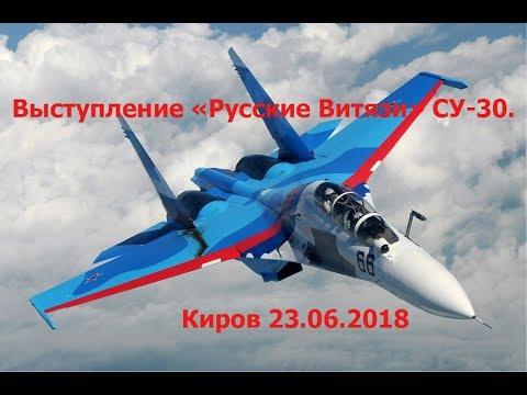 Полное выступление «Русские Витязи» СУ-30. Киров 23.06.2018
