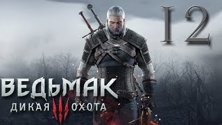Прохождение The Witcher 3 Wild Hunt #12 - ЛЕШАЧИХА