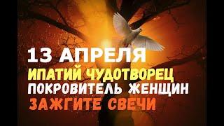 13 апреля ЗАЩИТНИК И ПОКРОВИТЕЛЬ ЖЕНЩИН Зажгите сегодня свечи