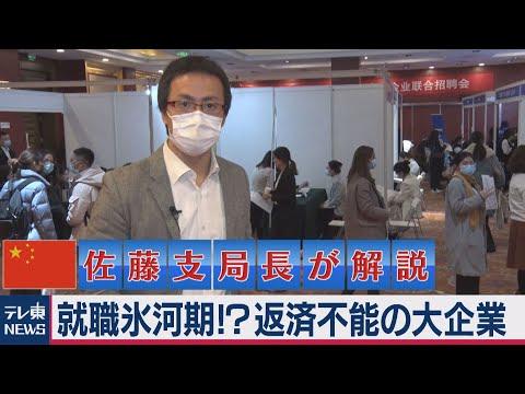 2020/11/24 中国で就職氷河期!?返済不能の大企業 佐藤支局長が解説(2020年11月24日)