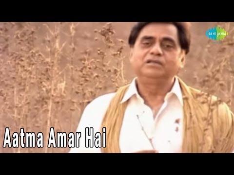 Aatma Amar Hai | Jai Jai Sai Ram - Sai Dhun | Jagjit Singh