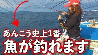 【伊是名島♯2】巨大クジラだらけの神ポイントであんこう史上1番爆釣した!!!