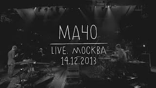 Земфира – Мачо | Москва (14.12.13)
