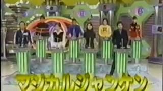 マジカル頭脳パワー!! 1996年10月31日放送 加藤紀子 検索動画 18