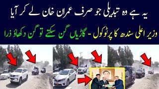 CM Murad Ali Shah Sindh protocol | PTI PM Imran KHan Naya Pakistan | Jumbo TV