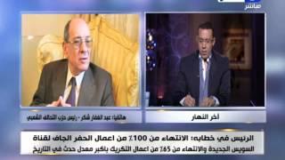 اخر النهار | رأي عبد الغفار شكر رئيس حزب التحالف الشعبي في حديث الرئيس السيسي