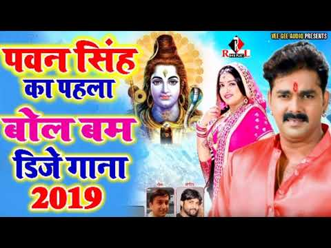 Pawan Singh New Bolbam Dj Song 2019 - Bhojpuri Bolbam Dj Song 2019 - New  Bolbam Dj Song 2019