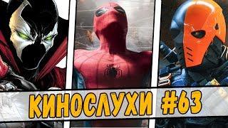 Ляп в Человеке-Пауке, Дефстроук вернется в Стреле и ребут Спауна / Кинослухи #63