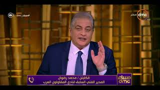 مساء dmc - مداخلة الكابتن | محمد رضوان | المدير الفني السابق لنادي المقاولون العرب |