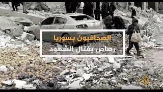 الحصاد- الصحفيون بسوريا.. رصاص يغتال الشهود