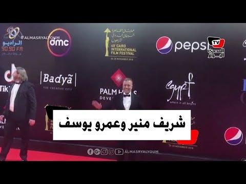 شريف منير وعمرو يوسف يتألقان على السجادة الحمراء بمهرجان القاهرة السينمائي  - نشر قبل 19 ساعة