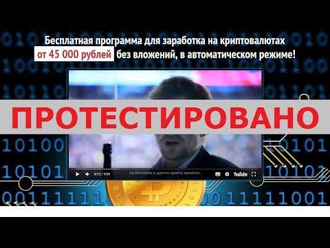 Бесплатная программа для заработка на криптовалютах будет приносить вам 45000 в день? Честный отзыв.