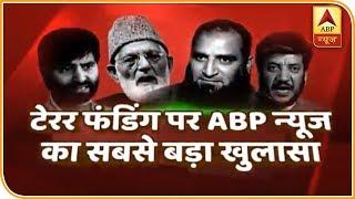 कागज के एक टुकड़े ने खोली सबकी पोल | ABP News Hindi