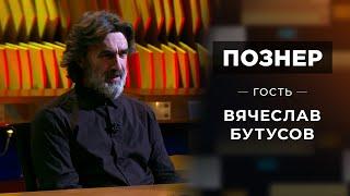 Гость Вячеслав Бутусов. Познер. Выпуск от 04.10.2021