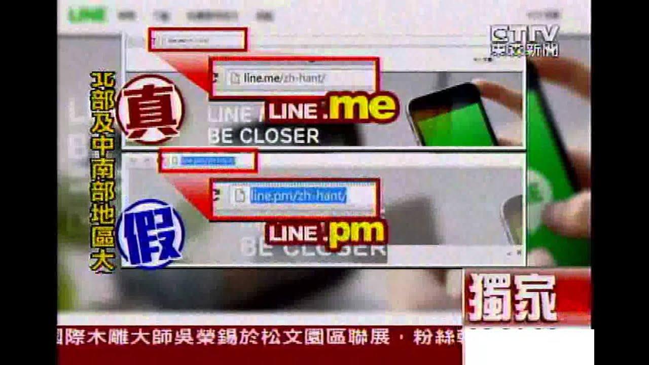 [東森新聞]LINE官網鬧雙包? 詐騙集團 公然釣魚 - YouTube