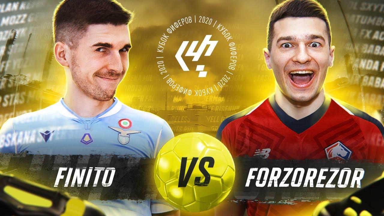 КУБОК ФИФЕРОВ 2020! FORZOREZOR vs FINITO / ШОУ-МАТЧ!