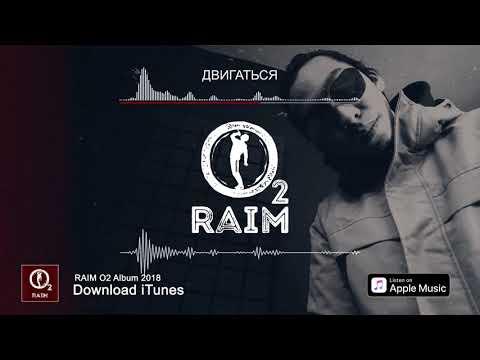 RaiM - Двигаться (ТЕЛО ТВОЕ БЫЛАЙ ДА БЫЛАЙ)