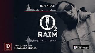RaiM - Двигаться (O2 альбом)