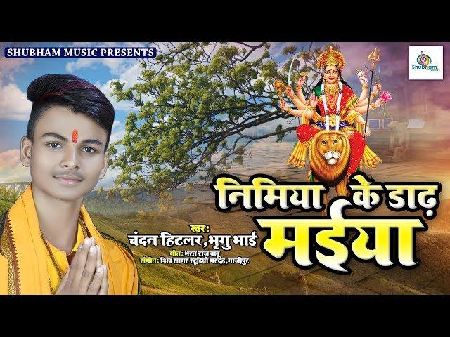 Nimiya Ke Daadh Maiya - (परम्परिक देविगीत 2019) - निमिया के डाढ़ मईया | Chandan Hitler, Bhrigu Bhai