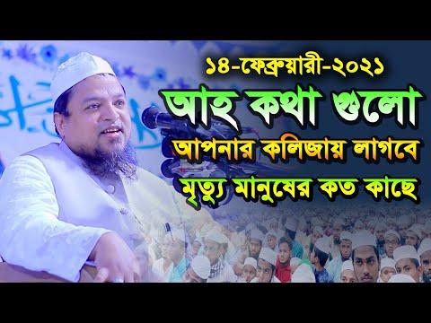 মাওলানা খালেদ সাইফুল্লাহ আইয়ুবী ২০২১ । khaled saifullah ayubi 2021।khaled saifullah waz 2021