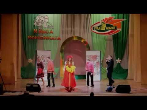 Краса комбината 2015 - Пародия ( промтехвзрыв ) город Асбест