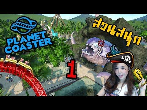 [EP.1] Planet coaster | ตีตั๋วเยี่ยมชมสวนสนุกเพื่อนบ้าน zbing z.