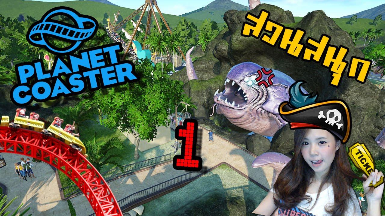 [EP.1] Planet coaster   ตีตั๋วเยี่ยมชมสวนสนุกเพื่อนบ้าน zbing z.