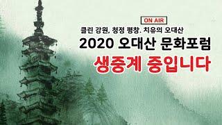 2020 오대산 문화포럼 [라이브]