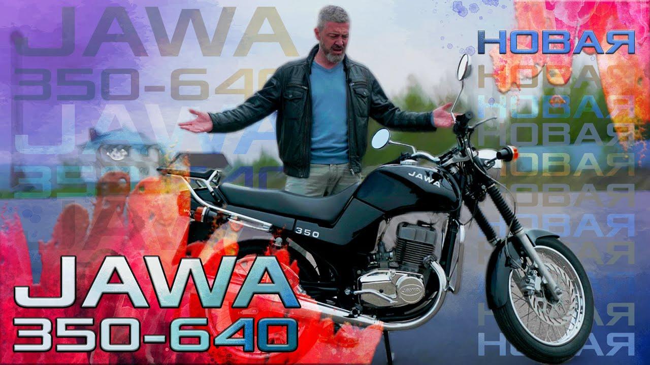 НОВАЯ JAWA / JAWA 350-640 / Иван Зенкевич
